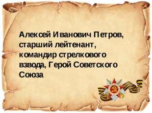 Алексей Иванович Петров, старший лейтенант, командир стрелкового взвода, Геро