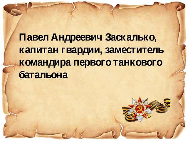 Павел Андреевич Заскалько, капитан гвардии, заместитель командира первого тан...