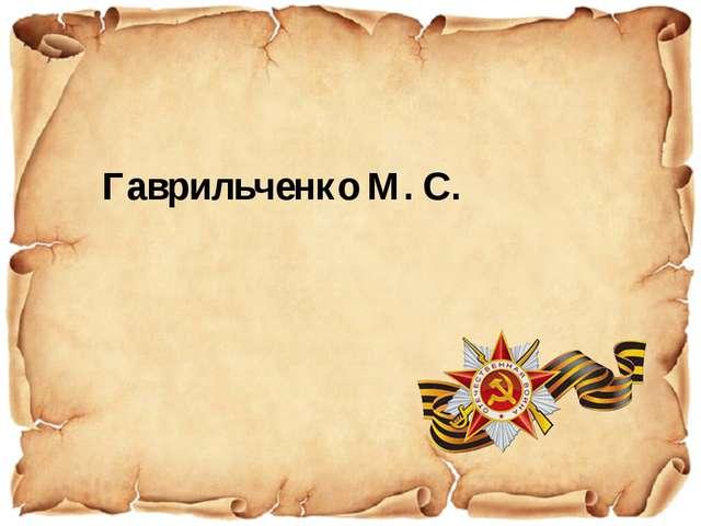 Гаврильченко М. С.