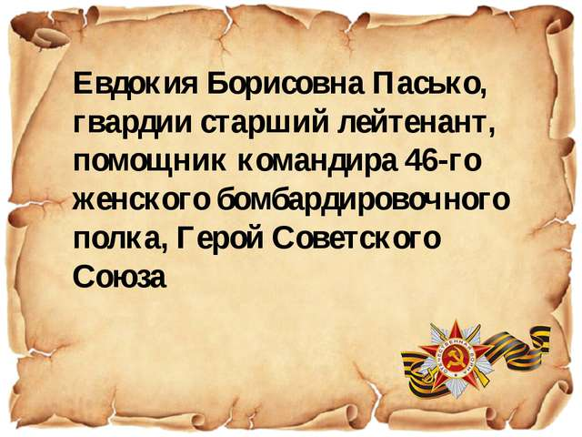 Евдокия Борисовна Пасько, гвардии старший лейтенант, помощник командира 46-го...