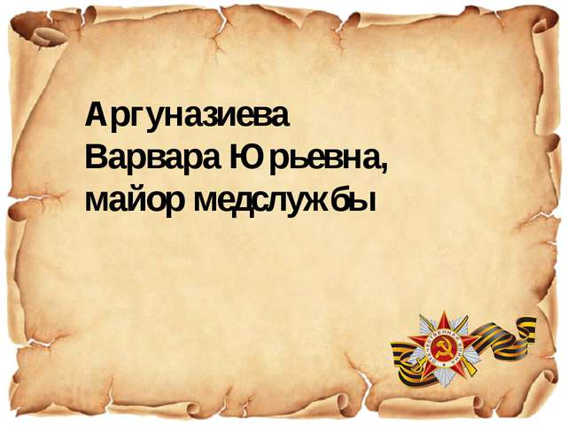 Аргуназиева Варвара Юрьевна, майор медслужбы