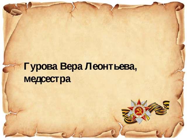 Гурова Вера Леонтьева, медсестра