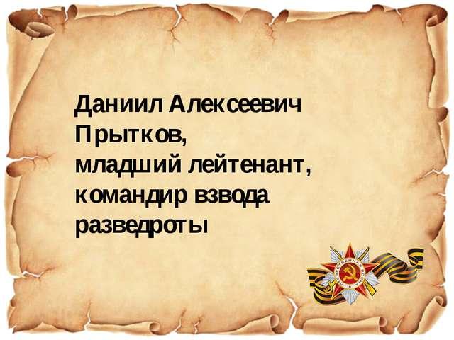 Даниил Алексеевич Прытков, младший лейтенант, командир взвода разведроты