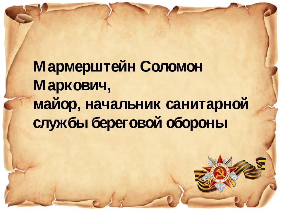 Мармерштейн Соломон Маркович, майор, начальник санитарной службы береговой об...