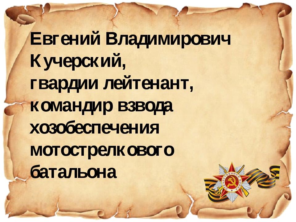 Евгений Владимирович Кучерский, гвардии лейтенант, командир взвода хозобеспеч...