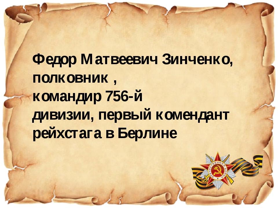 Федор Матвеевич Зинченко, полковник , командир 756-й дивизии, первый комендан...