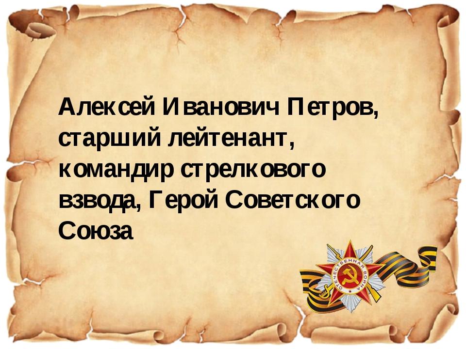 Алексей Иванович Петров, старший лейтенант, командир стрелкового взвода, Геро...