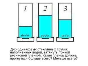 Дно одинаковых стеклянных трубок, наполненных водой, затянуты тонкой резинов
