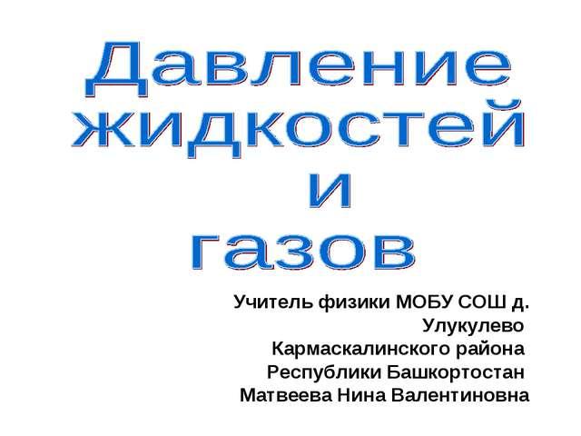 Учитель физики МОБУ СОШ д. Улукулево Кармаскалинского района Республики Башко...