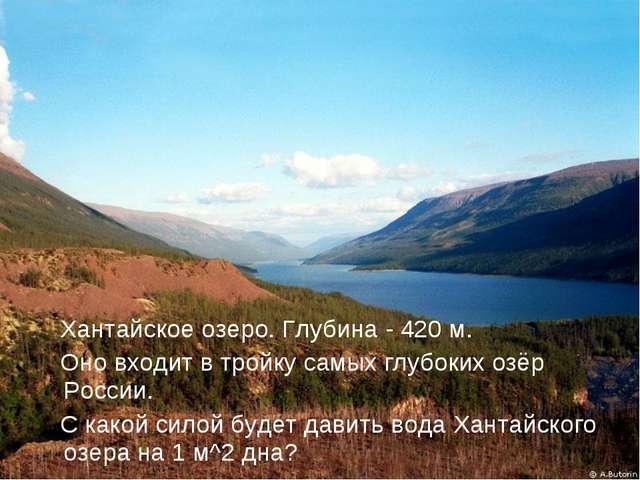 Хантайское озеро. Глубина - 420 м. Оно входит в тройку самых глубоких озёр Р...