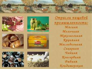 Отрасли пищевой промышленности: Мясная Молочная Мукомольная Крупяная Маслодел