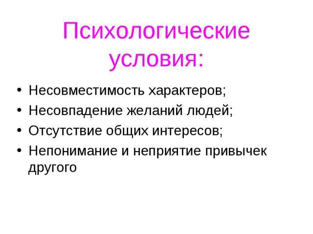 Психологические условия: Несовместимость характеров; Несовпадение желаний лю...