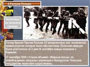 3.Разгром союзников. Весной 1940 г. Гитлер начал наступление на Западном фрон