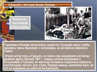 5.Рост советско-германских противоречий. Сталин в свою очередь также перешел