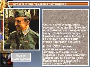 5.Рост советско-германских противоречий. Летом 1940 г.СССР предъявил ультимат