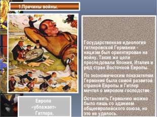 1.Причины войны. Между СССР и Западом существовали глубокие идеологические пр
