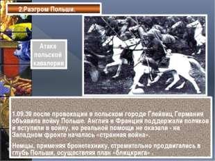 2.Разгром Польши. Гитлер бросил Против Польши 2/3 вооруженных сил, техническо