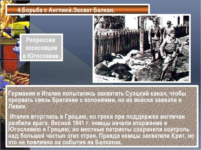 5.Рост советско-германских противоречий. Сталин в свою очередь также перешел...
