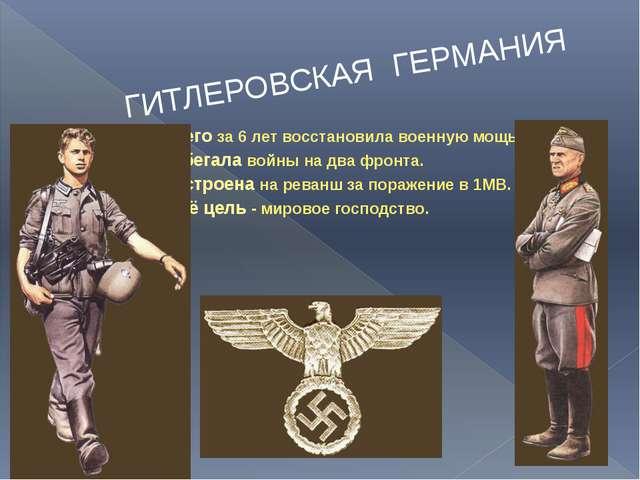 Традиции самураев Окончили модернизацию Корабли и авиацию подготовили Исполь...