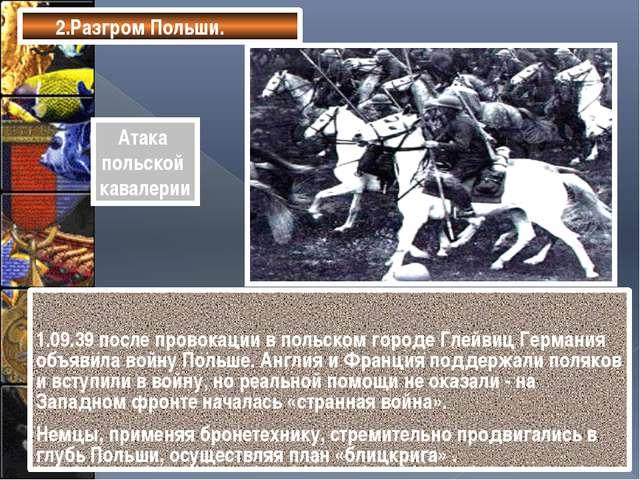 2.Разгром Польши. Гитлер бросил Против Польши 2/3 вооруженных сил, техническо...