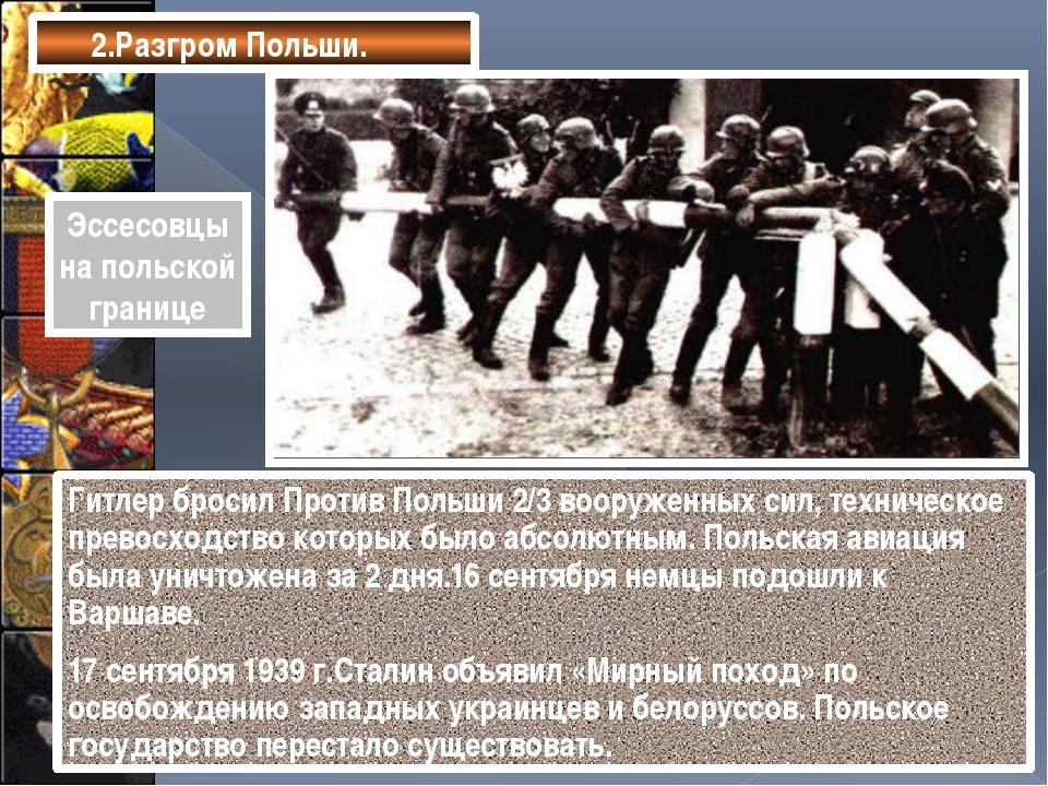 3.Разгром союзников. Весной 1940 г. Гитлер начал наступление на Западном фрон...