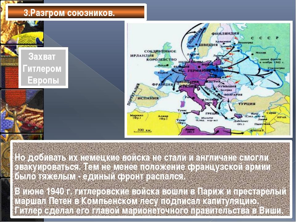 4.Борьба с Англией.Захват Балкан. Следующим объектом для нападения стала Англ...