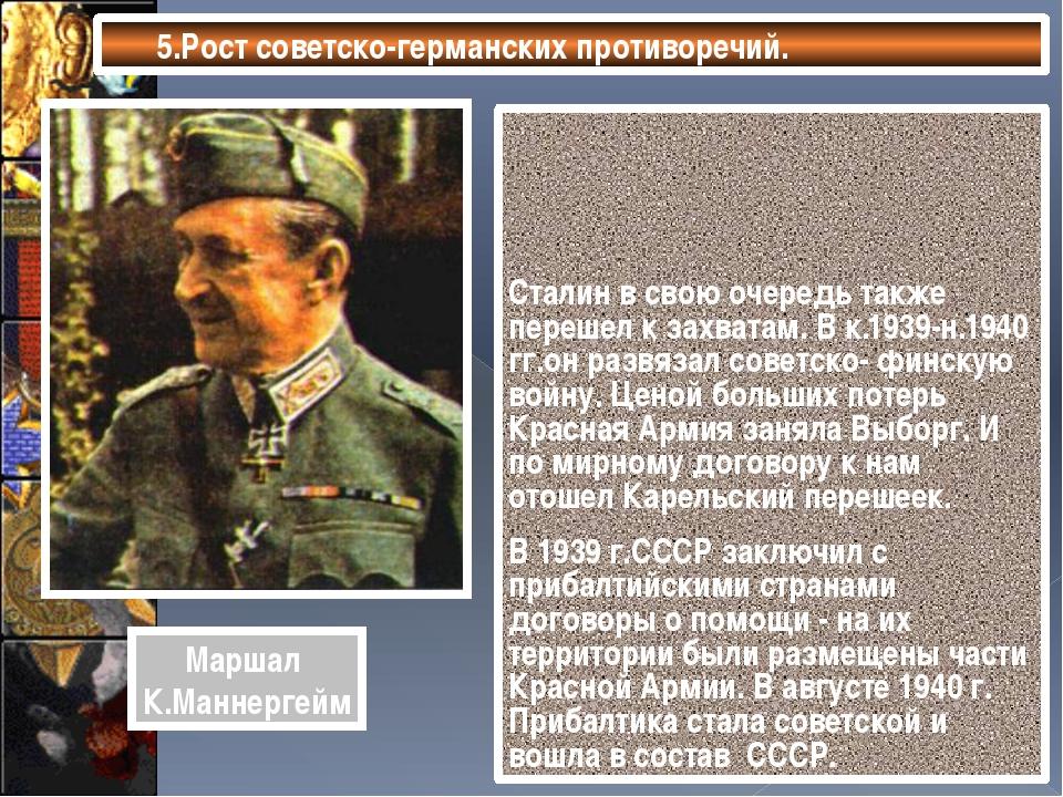 5.Рост советско-германских противоречий. Летом 1940 г.СССР предъявил ультимат...