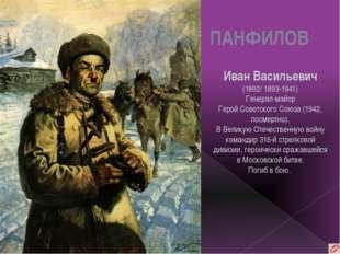 ПАНФИЛОВ Иван Васильевич (1892/ 1893-1941) Генерал-майор Герой Советского Сою