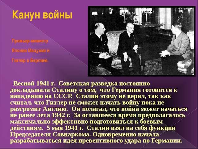 Канун войны Премьер-министр Японии Мацуоки и Гитлер в Берлине. Весной 1941 г....