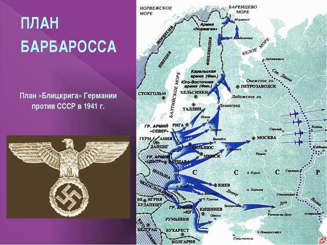 ПЛАН БАРБАРОССА План «Блицкрига» Германии против СССР в 1941 г.