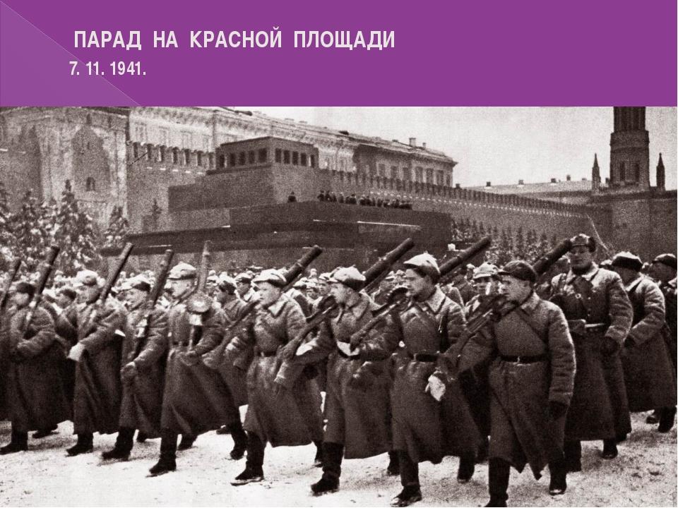 ПАРАД НА КРАСНОЙ ПЛОЩАДИ 7. 11. 1941.
