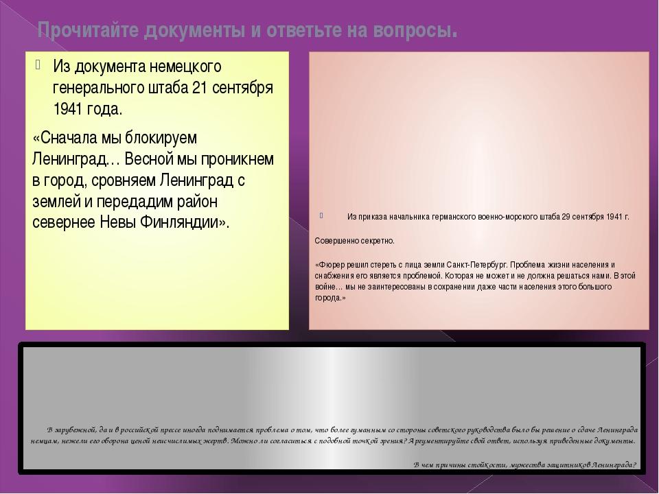 Прочитайте документы и ответьте на вопросы. Из документа немецкого генерально...