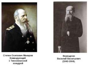 Степан Осипович Макаров Командующий 1 Тихоокеанской эскадрой Верещагин Васили