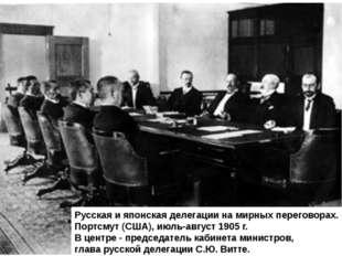 Русская и японская делегации на мирных переговорах. Портсмут (США), июль-авгу