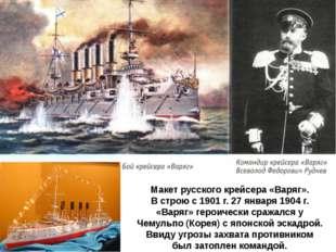 Макет русского крейсера «Варяг». В строю с 1901 г. 27 января 1904 г. «Варяг»
