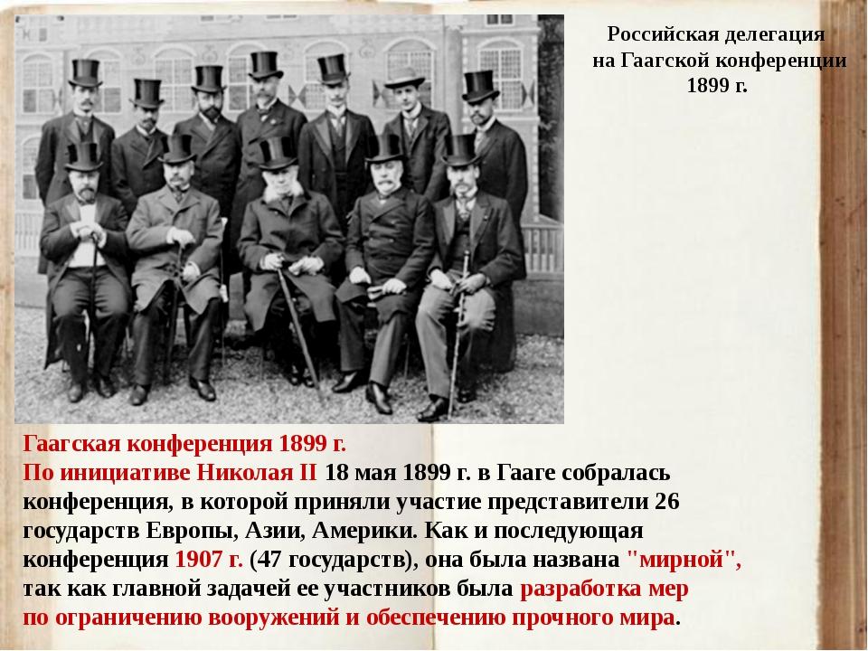 Гаагская конференция 1899 г. По инициативе Николая II 18 мая 1899 г. в Гааге...