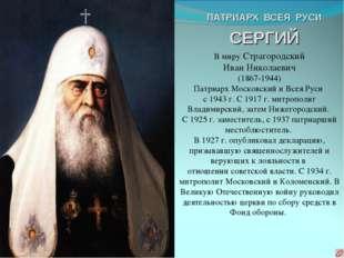 ПАТРИАРХ ВСЕЯ РУСИ СЕРГИЙ В миру Страгородский Иван Николаевич (1867-1944) Па