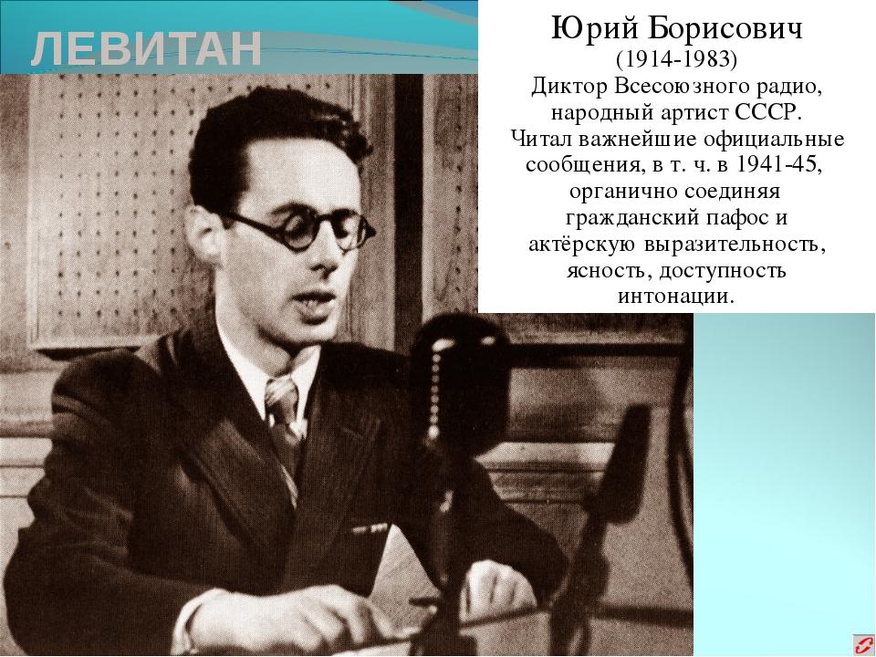 Юрий Борисович (1914-1983) Диктор Всесоюзного радио, народный артист СССР. Чи...