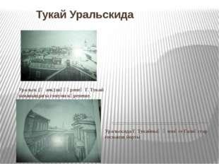 Тукай Уральскида 1895 ел башыннан Тукай Уральск шәһәрендә яшәүче туганнары га