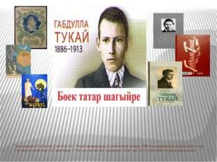 Уральскидагы әдәби-мәдәни хәрәкәт Тукай тормышында хәлиткеч роль уйный. 1905