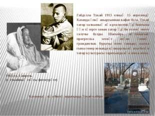 1913 ел, 1 апрель (г. тукайның соңгы фотосурәте) Габдулла Тукай 1913 елның 15