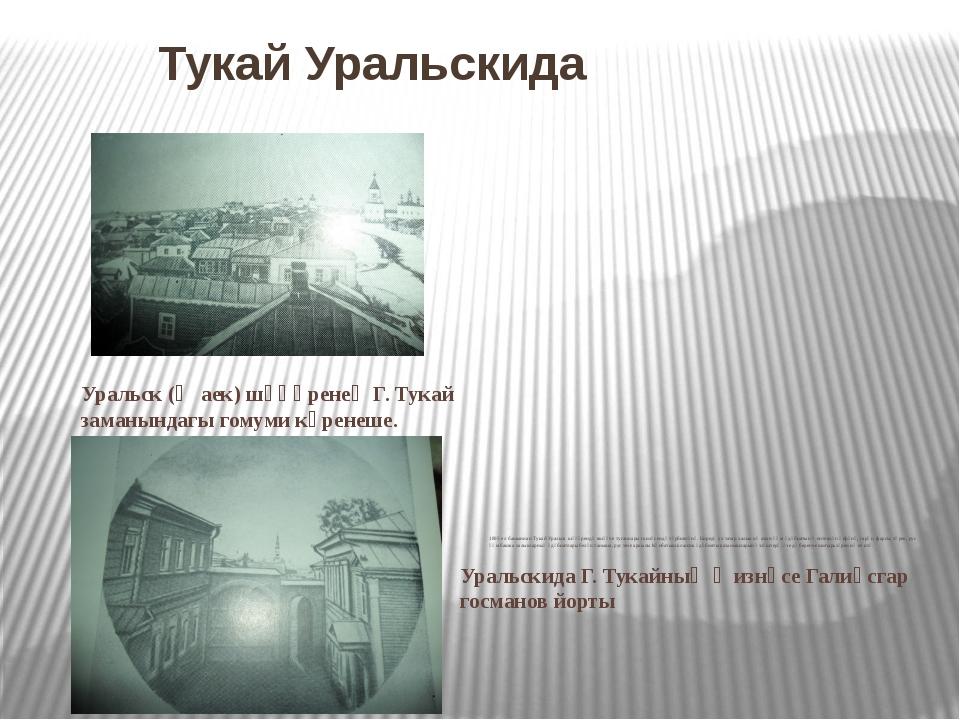 Тукай Уральскида 1895 ел башыннан Тукай Уральск шәһәрендә яшәүче туганнары га...