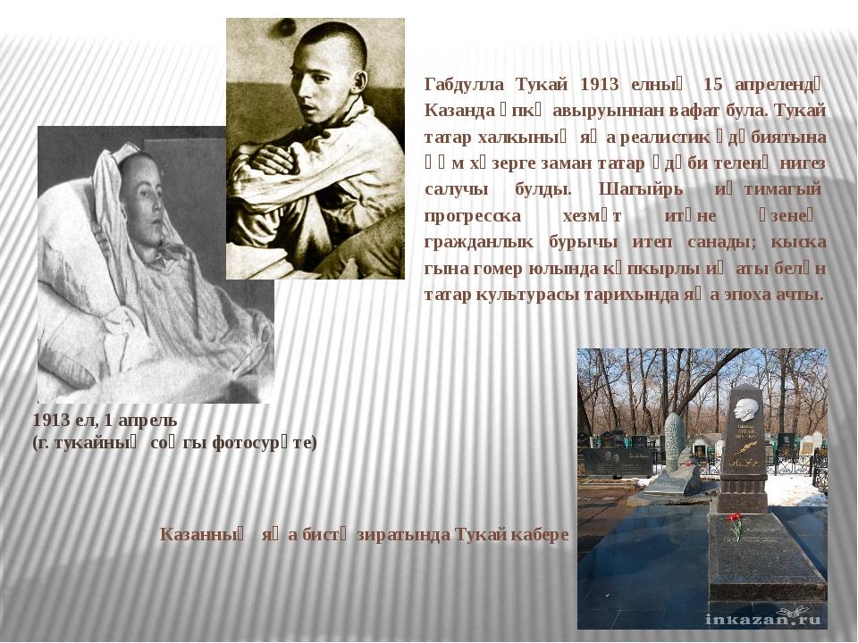 1913 ел, 1 апрель (г. тукайның соңгы фотосурәте) Габдулла Тукай 1913 елның 15...