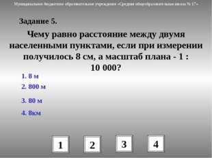 Задание 5. Чему равно расстояние между двумя населенными пунктами, если при и