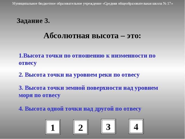 Задание 3. Абсолютная высота – это: 1.Высота точки по отношению к низменности...