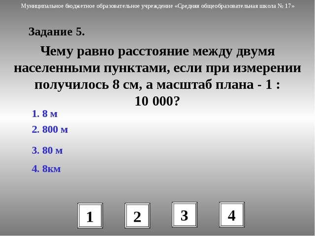 Задание 5. Чему равно расстояние между двумя населенными пунктами, если при и...