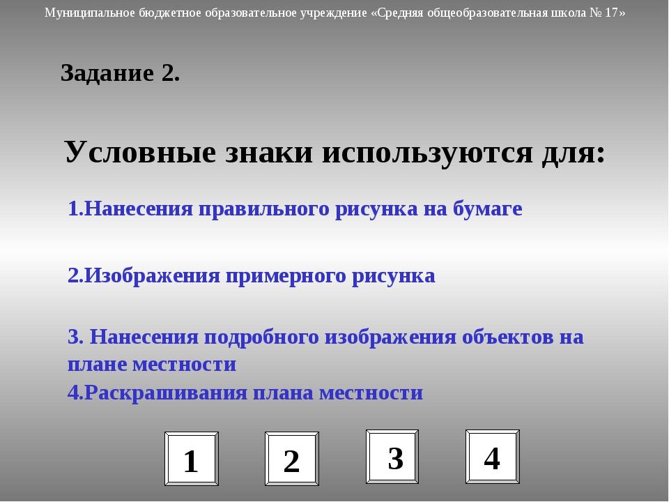 Задание 2. Условные знаки используются для: 1.Нанесения правильного рисунка н...