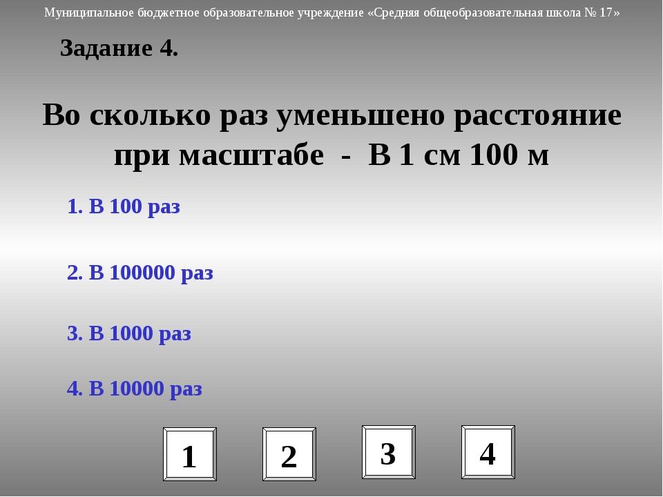Задание 4. Во сколько раз уменьшено расстояние при масштабе - В 1 см 100 м 1....