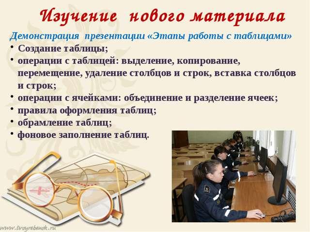 Изучение нового материала Демонстрация презентации «Этапы работы с таблицами»...