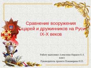Сравнение вооружения рыцарей и дружинников на Руси IX-X веков Работу выполнил